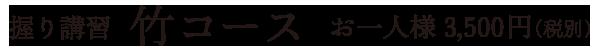 握り体験コース「竹」